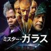 ミスター・ガラス|映画/ブルーレイ・DVD・デジタル配信|ディズニー公式