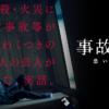 事故物件 恐い間取り | 大ヒット上映中!!