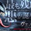 映画『ヴェノム』 | オフィシャルサイト| ソニー・ピクチャーズ | ブルーレイ&DVD