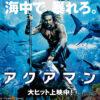 映画『アクアマン』ブルーレイ&DVDリリース